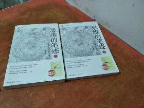 思维的笔迹(升级版)(实战案例训练+法律人成长之道)(套装全2册