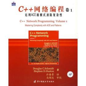 C++网络编程(卷1):运用ACE和模式消除复杂性