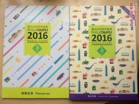 台北2016世界邮展 展品目录 得奖名册 两本合售 2016