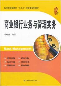 """商业银行业务与管理实务/应用型高等教育""""十二五""""经管类规划教材"""
