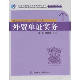 外贸单证实务 屈韬,何秉毅 上海财经大学出版9787564208837