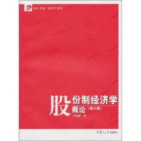 股份制经济学概论(第6版)9787309079685