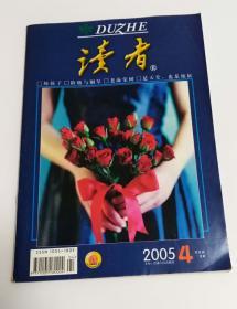 读者 2005年第4期