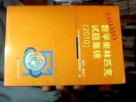 走向IMO中国数学奥林匹克试题集锦  2010,2011,2012,2013 【4本合售】