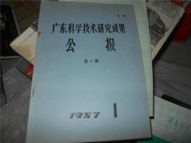 广东科学技术研究成果公报 1987年第一期