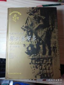 摩诃婆罗多 精装本第六册 (孤本)
