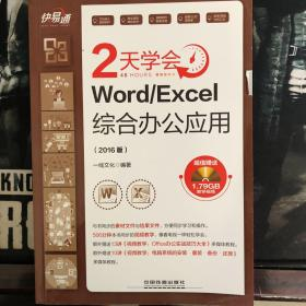 快·易·通:天学会Word/Excel 综合办公应用