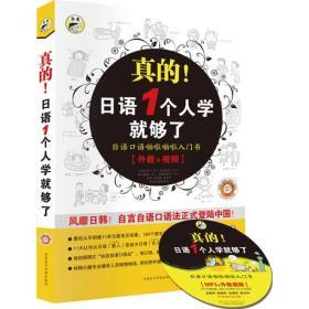 真的!日语1个人学就够了(附同步MP3光盘1张)—昂秀外语