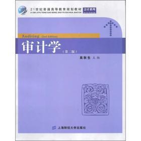 """21世纪普通高等教育规划教材·会计系列:""""审计学(第2版)"""