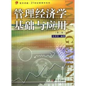 管理经济学基础与应用(第2版)/复旦卓越21世纪管理学系列