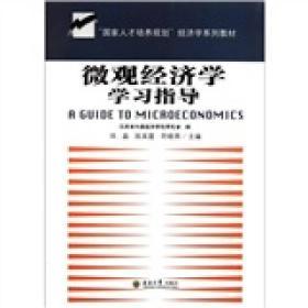 东南大学出版社 微观经济学学习指导 邓晶 9787564130091