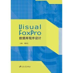 Visual FoxPro数据库程序设计  2