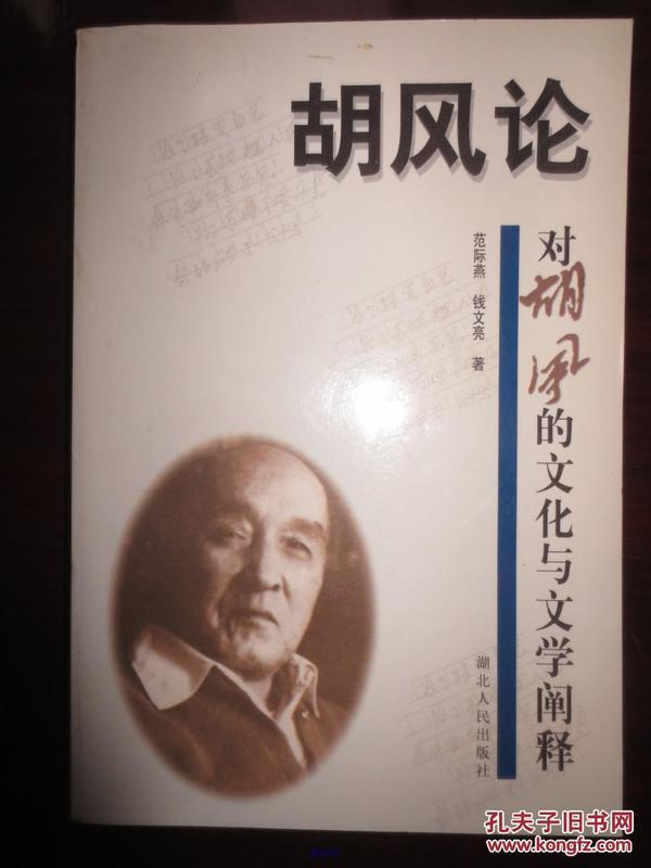 胡风论:对胡风的文化与文学阐释(范际燕签名钤印本)