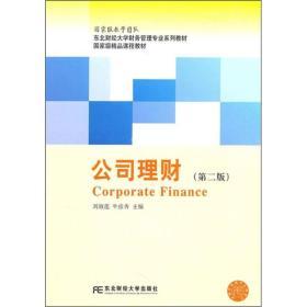 公司理财(第2版)