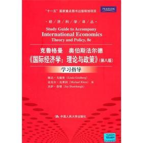 《国际经济学:理论与政策》(第八版)学习指导