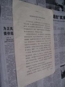 记陕西华县井家堡村仰韶文化角状陶号(铅印本)