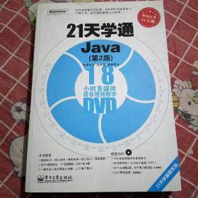 21天学通Java(第2版)