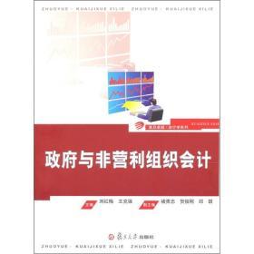 政府与非营利组织会计 刘红梅 复旦大学出版社 9787309083187