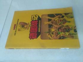 《德国战记》典藏图文原版纪念册。