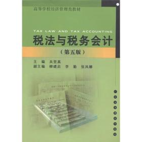高等学校经济管理类教材:税法与税务会计(第5版)