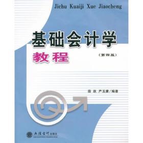 基础会计学教程(第四版)(原0997)