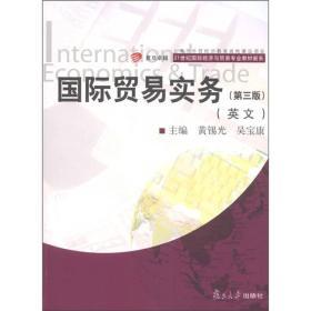 复旦卓越·21世纪国际经济与贸易专业教材新系:国际贸易实务(英文)(第3版)