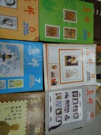 《集邮》21本合售  1984至1985年缺3册