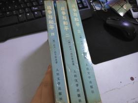 战争与和平【2,3,4 3册合售】Z941