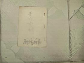 娄氏女科   太行四专区卫生委员会1947年12月翻印   土纸本