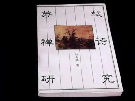 苏轼禅诗研究