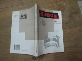 批评家茶座:第一辑