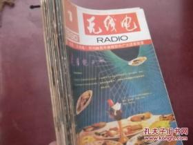无线电1990年1-12期合订本 《棉线装订〉《9可 邮费12元》