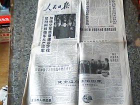 人民日报 1999年3月2日  1-8版
