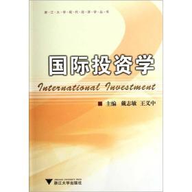国际投资学