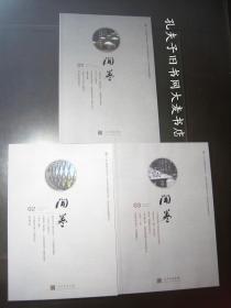 太原市图书馆.馆刊《开卷》第一期(创刊号).第二期.第三期/3期合售