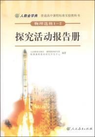 人教金学典·普通高中课程标准实验教科书:探究活动报告册(物理选修1-2)