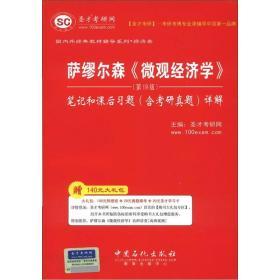 圣才教育:萨缪尔森《微观经济学》笔记和课后习题(含考研真题)详解(第19版)