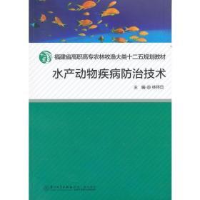 水产动物疾病防治技术