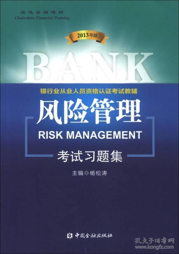正版】风险管理2013年版考试习题集