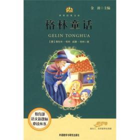 小书房·世界经典文库:格林童话