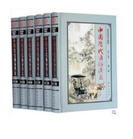 彩印中国历代通俗演义