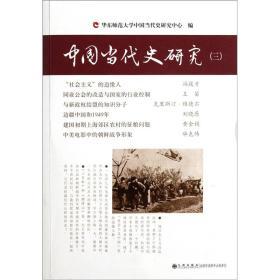 中国当代史研究-三