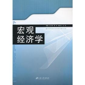 宏观经济学 9787811305500