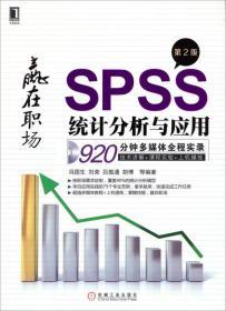 【二手包邮】SPSS统计分析与应用-赢在职场-第2版 冯国学 机械工