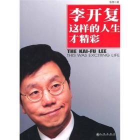 满29包邮 李开复:这样的人生才精彩9787510806506 杨黎 九州出版社