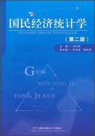 国民经济统计学(第2版)