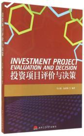 正版二手投资项目评价与决策马立强西南交通大学出版社9787564334031