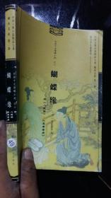 ··古典十大情缘小说之六 蝴蝶缘.