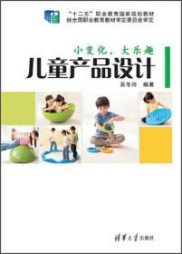 """儿童产品设计:小变化,大乐趣/""""十二五""""职业教育国家规划教材"""