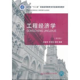 工程经济学 第四版 武献华 东北财经大学 9787565418389s
